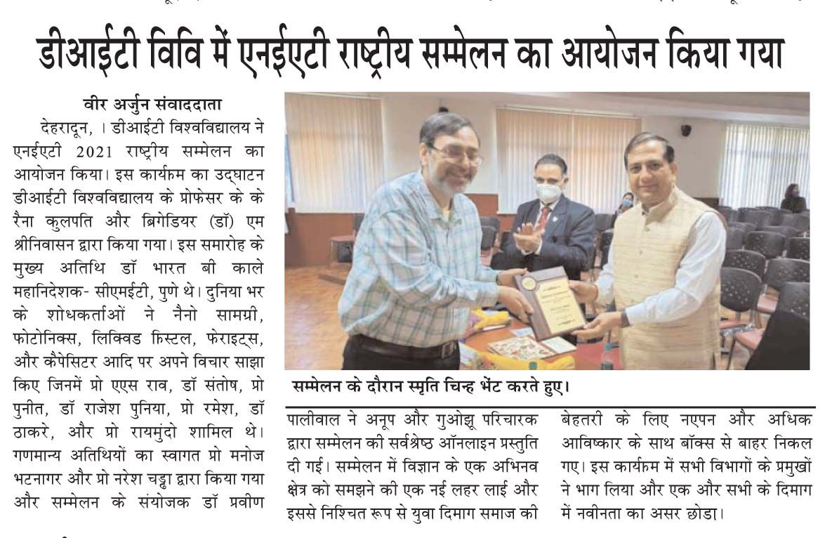 Media Coverage -Veer Arjun- NEAT Conference